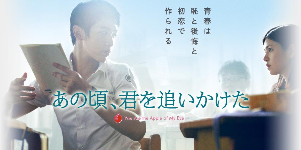 画像 : 台湾の大ヒット青春映画...